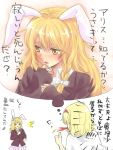 animal_ears bad_id blood blush braid bunny_ears cosplay imagining kirisame_marisa nosebleed rabbit_ears reisen_udongein_inaba reisen_udongein_inaba_(cosplay) thumbs_up touhou translated translation_request yoita