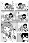commentary_request groping highres otoufu poking sazanami_(kantai_collection) translation_request ushio_(kantai_collection)