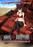 1girl amefre animal_print artist_name beach black_hair black_legwear bow bra brown_eyes centipede collarbone commentary_request cover cover_page dated doujin_cover emblem full_body girls_und_panzer girls_und_panzer_ribbon_no_musha ground_vehicle hair_bow hair_ribbon knee_up looking_at_viewer military military_vehicle mole mole_under_eye motor_vehicle outdoors panties panties_under_pantyhose pantyhose print_bra red_bra red_panties red_ribbon ribbon short_hair sitting solo tank translation_request tsuruki_shizuka type_97_te-ke underwear underwear_only water