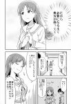 2girls comic greyscale highres ikari_manatsu kaga_(kantai_collection) kantai_collection monochrome multiple_girls ooi_(kantai_collection) remodel_(kantai_collection) translation_request