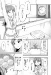 1girl comic greyscale highres ikari_manatsu kantai_collection monochrome ooi_(kantai_collection) remodel_(kantai_collection) solo translation_request