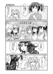 akagi_(kantai_collection) amagi_(kantai_collection) comic flower folded_ponytail hair_between_eyes hair_flower hair_ornament hair_ribbon hiryuu_(kantai_collection) japanese_clothes kaga_(kantai_collection) kantai_collection katsuragi_(kantai_collection) kimono long_hair monochrome multiple_girls muneate open_mouth ponytail ribbon satsuki_inari shoukaku_(kantai_collection) side_ponytail souryuu_(kantai_collection) translation_request twintails unryuu_(kantai_collection) yukata zuikaku_(kantai_collection)