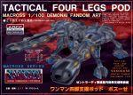 80s alien choujikuu_yousai_macross energy_cannon highres macross mecha no_humans oldschool parody redesign regult science_fiction translation_request walker wirg zentradi