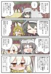 ! ... 4koma ? animal_ears bag blush bow bowtie closed_eyes comic commentary_request embarrassed fang fennec_(kemono_friends) fox_ears hat hat_feather kaban_(kemono_friends) kemono_friends kisaragi_kaya raccoon_(kemono_friends) raccoon_ears serval_(kemono_friends) serval_ears serval_print smile speech_bubble sweat text translation_request tree wavy_mouth yawning