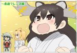 3girls animal_ears antlers bag black_hair blonde_hair brown_eyes brown_hair bucket_hat comic dougi hat hat_feather kaban_(kemono_friends) karate_gi kemono_friends lion_(kemono_friends) lion_ears moose_(kemono_friends) moose_ears multiple_girls nebukuro41 open_mouth short_hair translation_request