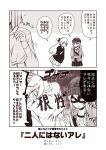 2koma 3girls akigumo_(kantai_collection) aura bag blush bow breast_envy breasts casual closed_eyes comic commentary_request contemporary dark_aura elbow_on_arm greyscale hair_between_eyes hair_bow hamakaze_(kantai_collection) hand_on_own_cheek hands_up hat hibiki_(kantai_collection) hood hood_down hoodie jacket jewelry kantai_collection kouji_(campus_life) large_breasts long_hair long_sleeves monochrome multiple_girls open_mouth pleated_skirt pointer ponytail ring shaded_face short_hair shoulder_bag sidelocks skirt sweatdrop translated wedding_band