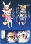 animal_ears bangs blonde_hair blunt_bangs blush bow campo_flicker_(kemono_friends) carrying crested_ibis_(kemono_friends) eurasian_eagle_owl_(kemono_friends) fennec_(kemono_friends) flying fox_ears fox_tail glasses gloves head_wings hori kemono_friends long_sleeves multicolored_hair multiple_girls northern_white-faced_owl_(kemono_friends) open_mouth pantyhose raccoon_(kemono_friends) raccoon_ears red_legwear short_hair short_sleeves skirt smile tail translation_request two-tone_hair white_hair yellow_eyes