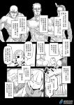 6+boys baby bed chinese comic door drill_hair eyepatch greyscale hairband hidden_eyes long_hair madjian monochrome multiple_boys muscle original shirtless short_hair sleeping smile translation_request tunic watermark web_address