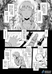 2boys 3girls baby breasts chinese cleavage closed_eyes comic earrings elf greyscale hidden_eyes hood jewelry long_hair madjian monochrome multiple_boys multiple_girls original pointy_ears rain sword translation_request tree watermark weapon web_address