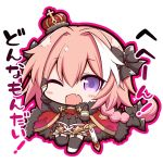 1boy ;d angeltype arm_up armor bangs black_gloves black_legwear black_ribbon blush_stickers bracer braid cape chibi crown eyebrows_visible_through_hair fang fate/grand_order fate_(series) full_body fur-trimmed_cape fur_trim garter_straps gloves hair_between_eyes hair_ribbon hand_up holding holding_hair leg_up long_hair looking_at_viewer low-tied_long_hair male_focus mini_crown multicolored_hair one_eye_closed open_mouth outline pink_hair red_cape ribbon rider_of_black scabbard sheath sheathed shiny shiny_hair shoes simple_background single_braid smile solo standing standing_on_one_leg streaked_hair sword thigh-highs translation_request trap violet_eyes weapon white_background white_hair white_shoes