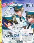akito_shukuri green_eyes green_hair kakeru_yuiga natsuhiko_azuma norn9 teita