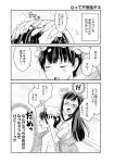 >_< 2girls bathing closed_eyes comic from_behind greyscale highres long_hair looking_away monochrome multiple_girls nude oku_tamamushi original partially_translated satou_mari short_hair soap_bubbles suzuki_arisa translation_request washing_hair