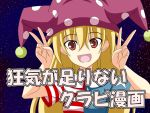 1girl american_flag_dress bangs blonde_hair clownpiece commentary double_v hat jester_cap long_hair neck_ruff open_mouth polka_dot rappa_(rappaya) red_eyes short_sleeves smile star star_print striped touhou translation_request v very_long_hair