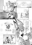 animal_ears cat_ears comic crested_ibis_(kemono_friends) elbow_gloves gloves head_wings highres hood hoodie kaban_(kemono_friends) kemono_friends long_sleeves lucky_beast_(kemono_friends) monochrome multiple_girls nephila_clavata open_mouth outdoors petting sand_cat_(kemono_friends) savannah serval_(kemono_friends) serval_ears serval_print serval_tail short_hair sky snake_tail tail translation_request tree tsuchinoko_(kemono_friends)