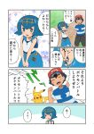 !! ... 1boy 1girl ^_^ baggy_pants baseball_cap black_hair blue_eyes blue_hair blush closed_eyes comic commentary_request hairband half-closed_eyes happy hat hideyuki_i highres open_mouth pants pikachu pokemon pokemon_(anime) pokemon_(creature) pokemon_sm_(anime) satoshi_(pokemon) shirt short_hair short_sleeves smile speech_bubble suiren_(pokemon) swimsuit swimsuit_under_clothes text translation_request