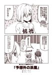 2koma 3girls akigumo_(kantai_collection) blush breasts casual closed_eyes comic commentary_request contemporary empty_eyes glasses greyscale hair_ornament hair_over_one_eye hair_ribbon hairclip hamakaze_(kantai_collection) hand_up hands_together hat hibiki_(kantai_collection) jacket kantai_collection kouji_(campus_life) large_breasts long_hair long_sleeves monochrome multiple_girls open_mouth ribbon short_hair sidelocks smile surprised sweatdrop thought_bubble translation_request