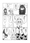 3girls african_porcupine_(kemono_friends) animal_ears antlers brother_tomita character_request comic greyscale kemono_friends lion_(kemono_friends) lion_ears monochrome moose_(kemono_friends) moose_ears multiple_girls parody rhinoceros_ears speech_bubble text the_human_centipede translation_request white_rhinoceros_(kemono_friends)