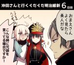1boy 2girls ahoge black_bow black_hair black_scarf blush bow cape commentary_request demon_archer eyebrows_visible_through_hair fate/grand_order fate_(series) grey_hair hair_bow hat hijikata_toshizou hijikata_toshizou_(fate/grand_order) japanese_clothes kimono koha-ace long_hair military military_uniform multiple_girls numachi_doromaru oda_nobunaga okita_souji open_mouth pink_hair ponytail red_cape red_eyes sakura_saber scarf shinsengumi short_hair translation_request uniform violet_eyes yellow_eyes