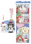 +++ ... 4koma :3 =_= anger_vein animal_ears apron black_hair braid chinese_clothes coin colonel_aki comic cup detached_sleeves dog_ears goblet hands_together hat hong_meiling index_finger_raised inubashiri_momiji izayoi_sakuya long_hair maid maid_apron maid_headdress no_eyes plate pointing pointing_at_self pom_pom_(clothes) puffy_short_sleeves puffy_sleeves redhead shaded_face shameimaru_aya short_hair short_sleeves silver_hair sitting spoken_ellipsis sweat sweating_profusely table tengu tokin_hat toothpick touhou translation_request twin_braids very_long_hair white_hair window wings wolf_ears