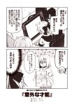 2girls 2koma akigumo_(kantai_collection) bow chair comic commentary_request computer denim desk flying_sweatdrops greyscale hair_bow hair_ornament hair_over_one_eye hairclip hamakaze_(kantai_collection) hood hoodie kantai_collection kouji_(campus_life) long_hair long_sleeves monitor monochrome multiple_girls office_chair open_mouth ponytail shirt short_hair short_sleeves sketchbook smile spoken_sweatdrop stylus surprised sweatdrop t-shirt thought_bubble translation_request