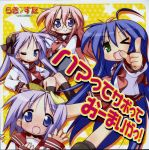 ahoge album_cover blue_eyes blush bow cd_cover cover glasses green_eyes hair_bow hair_ribbon hands_on_hips highres hiiragi_kagami hiiragi_tsukasa izumi_konata kneehighs long_hair lucky_star lucky_star_~ryouou_gakuen_outousai~ multiple_girls pantyhose pink_hair pleated_skirt pointing purple_eyes purple_hair ribbon ryouou_gakuen_outousai scan school_uniform serafuku short_hair siblings sisters sitting skirt socks star sweatdrop takara_miyuki translation_request twins twintails very_long_hair waving wink yoshimizu_kagami