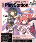 2girls absurdres alisia_heart aqua_eyes armor bangs bare_shoulders belt belt_pouch black_hair blue_eyes blush cape cover dress dungeon_travelers_2 eyebrows_visible_through_hair hair_ornament hat highres holding holding_weapon kawata_hisashi logo looking_at_viewer magazine_cover melvy_de_florencia mitsumi_misato multiple_girls navel official_art open_mouth pauldrons redhead shield shorts simple_background skirt smile solo sword thigh-highs weapon wide_sleeves witch_hat zettai_ryouiki