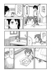 ... 2girls all_fours bed blank_eyes blush_stickers box comic drawer greyscale hair_ribbon japanese_clothes kaga_(kantai_collection) kantai_collection lying monochrome multiple_girls on_stomach open_mouth opening pillow ribbon sakimiya_(inschool) side_ponytail sidelocks skirt smile spoken_ellipsis sweatdrop tabi translation_request twintails under_bed wall window zuikaku_(kantai_collection)