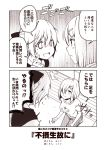 /\/\/\ 2girls 2koma :d :o akigumo_(kantai_collection) alternate_costume artist_name blush bow breasts carpet casual closed_mouth clothes_writing comic commentary_request eye_contact flying_sweatdrops from_above greyscale hair_between_eyes hair_bow hair_ornament hair_over_one_eye hairclip half_updo hamakaze_(kantai_collection) index_finger_raised indoors jitome kantai_collection kneeling kouji_(campus_life) legs_together long_hair long_sleeves looking_at_another looking_down looking_up medium_breasts mole mole_under_eye monochrome motion_lines multiple_girls no_pupils open_mouth pants pointing pointing_at_self ponytail profile shirt short_hair short_sleeves shouting sleeves_past_wrists smile snow speech_bubble surprised sweat t-shirt text tsurime upper_body wooden_floor