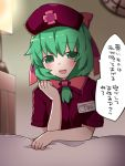 1girl :d blurry blurry_background bow dress front_ponytail green_eyes green_hair hair_bow hair_ribbon hammer_(sunset_beach) hat kagiyama_hina lamp long_hair name_tag nurse nurse_cap open_mouth red_bow red_dress red_ribbon ribbon short_sleeves smile solo speech_bubble touhou translated