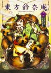 1girl :3 animal_ears bangle bracelet brown_eyes brown_hair copyright_name cover cover_page forbidden_scrollery futatsuiwa_mamizou geta glasses harukawa_moe highres jewelry kiseru leaf leaf_on_head official_art pipe raccoon_ears raccoon_tail scarf smoke tabi tail tanuki touhou