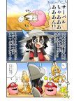 2girls animal_ears blush cabbie_hat candy cj_(kirby_cj) comic crying day facial_hair food hat kaban_(kemono_friends) kemono_friends kirby kirby_(series) mario multiple_girls mustache outdoors savannah serval_(kemono_friends) serval_ears serval_print serval_tail sky speech_bubble star striped_tail swallowing tail text transformation translation_request |_|