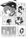 2girls anger_vein comic dra highres kijin_seija minigirl multiple_girls nose_bubble sukuna_shinmyoumaru tongue tongue_out touhou translation_request