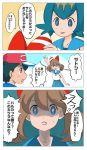 cosplay haruka_(pokemon) haruka_(pokemon)_(cosplay) pokemon pokemon_(anime) pokemon_(game) pokemon_sm pokemon_sm_(anime) satoshi_(pokemon) shilfy_yo suiren_(pokemon) translation_request wig