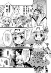 ... ^_^ anger_vein animal_ears bow bowtie closed_eyes colonel_aki comic cosplay elbow_gloves flandre_scarlet gloves hat hat_feather hat_ribbon kaban_(kemono_friends) kaban_(kemono_friends)_(cosplay) kemono_friends mob_cap open_mouth pantyhose_under_shorts remilia_scarlet ribbon serval_(kemono_friends) serval_(kemono_friends)_(cosplay) serval_ears serval_print serval_tail shirt short_hair shorts skirt sleeveless sleeveless_shirt smile spoken_ellipsis sweatdrop tail touhou translation_request