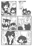2girls animal_ears clock comic cooking cupboard cutting_board door doorknob food greyscale head_fins highres hikka imaizumi_kagerou japanese_clothes kimono kitchen_knife long_hair monochrome multiple_girls open_mouth short_hair sweat touhou translation_request trash_can upper_body vegetable wakasagihime wolf_ears
