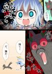 1girl ^_^ ^o^ absurdres blouse blue_eyes bow cat chasing closed_eyes collar comic crazy_eyes crazy_laugh crazy_smile fangs fleeing givuchoko hat highres kaenbyou_rin kaenbyou_rin_(cat) komeiji_koishi looking_back motion_lines multiple_tails open_mouth outstretched_arms profile school_hat screaming short_hair silver_hair skirt slit_pupils socks tail tears third_eye touhou translation_request two_tails
