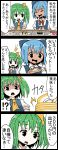 4koma ascot blue_dress blue_hair bow cirno comic commentary_request conveyor_belt_sushi daiyousei dress food green_hair hair_bow highres jetto_komusou plate side_ponytail sushi tan touhou translated