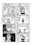 >:d >:o /\/\/\ 3girls 4koma :d :o =_= ? ^_^ absurdres balloon bar_censor beret blush censored closed_eyes collared_shirt comic cup desk detached_sleeves empty_eyes goma_(yoku_yatta_hou_jane) greyscale hair_ribbon hat headgear highres jitome kantai_collection long_hair low_twintails maya_(kantai_collection) monochrome multiple_girls neckerchief open_mouth ponytail ribbon running school_uniform serafuku shirt short_hair sidelocks smile solid_oval_eyes suzukaze_(kantai_collection) sweatdrop teacup tied_hair torn_clothes twintails wall yamato_(kantai_collection)