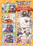 ! >:d >_< +++ ... 4koma 6+girls :3 :d @_@ ^_^ alpaca_ears alpaca_suri_(kemono_friends) animal_ears bangs bear_ears bike_shorts black_hair blonde_hair blue_eyes blush box brown_eyes brown_hair chibi closed_eyes coat comic common_raccoon_(kemono_friends) crying crying_with_eyes_open cup elbow_gloves eurasian_eagle_owl_(kemono_friends) eyebrows_visible_through_hair fang fennec_(kemono_friends) flying_sweatdrops fox_ears fox_tail full_body fur_collar fur_trim giraffe_ears giraffe_horns gloves grey_hair grey_wolf_(kemono_friends) hair_over_one_eye head_wings heart heterochromia highres hippopotamus_(kemono_friends) hippopotamus_ears holding holding_rope japanese_black_bear_(kemono_friends) japanese_crested_ibis_(kemono_friends) kemono_friends laughing long_hair long_sleeves looking_at_another low_ponytail lucky_beast_(kemono_friends) multicolored_hair multiple_girls northern_white-faced_owl_(kemono_friends) open_mouth otter_ears otter_tail prank raccoon_ears raccoon_tail redhead reticulated_giraffe_(kemono_friends) rope scarlet_ibis_(kemono_friends) serval_(kemono_friends) serval_ears serval_print shirt shoebill_(kemono_friends) short_hair shorts shouting side_ponytail skirt small-clawed_otter_(kemono_friends) smile spoken_ellipsis spoken_exclamation_mark spoken_heart standing_on_head tail tanaka_kusao tears thigh-highs translation_request trembling two-tone_hair white_hair wolf_ears yellow_eyes