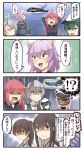 !? 4koma 6+girls ? ahoge akagi_(kantai_collection) animal_ears arms_behind_head blue_eyes brown_eyes brown_hair cat_ears closed_eyes comic commentary_request crescent crescent_hair_ornament drooling eyepatch green_eyes green_hair grey_hair grill hair_between_eyes hair_ornament hat highres i-class_destroyer ido_(teketeke) japanese_clothes kaga_(kantai_collection) kantai_collection kiso_(kantai_collection) long_hair long_sleeves multiple_girls muneate nowaki_(kantai_collection) ocean open_mouth peaked_cap pink_eyes pink_hair redhead remodel_(kantai_collection) school_uniform serafuku shaded_face shinkaisei-kan short_hair short_sleeves side_ponytail sidelocks silver_hair spoken_interrobang spoken_question_mark sweatdrop tama_(kantai_collection) translation_request uzuki_(kantai_collection) vest