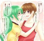 1boy 1girl blush brown_hair green_eyes green_hair hand_on_another's_shoulder higurashi_no_naku_koro_ni maebara_keiichi maekawa_suu open_mouth smile sonozaki_mion sweat tank_top translation_request violet_eyes