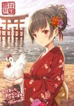 1girl 2017 akeome animal artist_name bangs bird blush braid breasts chicken clouds commentary_request crown_braid day feathers fingernails floral_print flower from_side glowing_feather hair_bun hair_flower hair_ornament holding holding_animal japanese_clothes kimono lake long_sleeves looking_at_viewer mountain nengajou new_year obi original red_eyes red_kimono reflection ripples rooster sash sidelocks signature small_breasts smile solo standing tomozo_kaoru torii translation_request upper_body village water wide_sleeves year_of_the_rooster