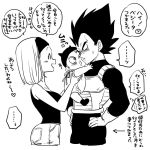 1girl 2boys armor baby bulma cheek-to-cheek closed_eyes dragon_ball dragonball_z family gloves hairband hands_on_hips hat miiko_(drops7) monochrome multiple_boys open_mouth smile sweatdrop translated trunks_(dragon_ball) vegeta