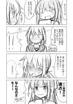 >_< 0_0 2girls =_= blush bound bow closed_eyes comic embarrassed greyscale hair_bow ichimi kamikaze_(kantai_collection) kantai_collection low_twintails monochrome multiple_girls neckerchief satsuki_(kantai_collection) school_uniform serafuku smirk sneer sparkle tied_up translation_request twintails upper_body