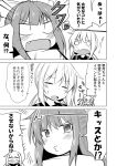 >_< 2girls :d =_= bound bow closed_eyes comic fang greyscale hair_bow ichimi kamikaze_(kantai_collection) kantai_collection long_hair low_twintails monochrome multiple_girls o3o o_o open_mouth satsuki_(kantai_collection) school_uniform serafuku smile tied_up translation_request twintails xd