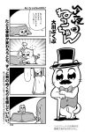 /\/\/\ 1girl 4koma :3 bkub bow bowtie cane cat comic fake_mustache flying_sweatdrops greyscale hammer hat kotatsu monochrome nail original simple_background speech_bubble table top_hat translation_request two-tone_background vest