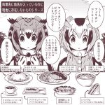 coffee corndog eurasian_eagle_owl_(kemono_friends) food greyscale kemono_friends monochrome nanashiwan noodles northern_white-faced_owl_(kemono_friends) ramen translation_request