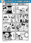 !? 1boy 4girls black_gloves braid breasts chinese circlet cleavage comic detached_sleeves genderswap gloves greyscale hairband hat henohenomoheji highres journey_to_the_west monochrome multiple_girls open_clothes otosama puppet rope sha_wujing spoken_interrobang sun_wukong tang_sanzang trench_coat under_boob zhu_bajie