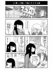 2girls alcohol beer beer_mug blush comic drinking flying_sweatdrops food full-face_blush greyscale hair_ornament hairclip highres long_hair mochi_au_lait monochrome multiple_girls original short_hair sweat sweater translated turtleneck turtleneck_sweater yakitori
