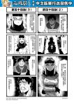 1boy 1girl 4koma black_gloves bound bun_cover chinese comic crying crying_with_eyes_open facial_hair genderswap gloves goatee hat highres journey_to_the_west monochrome multiple_4koma mustache otosama sweat tears tied_up translated trembling trench_coat turn_pale